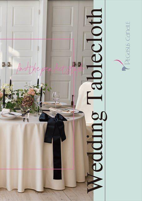 【新カタログ】クロス商品「Wedding Tablecloth」発行