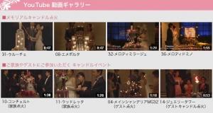 ウェディング演出 動画ギャラリー!