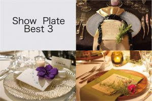 最新 ゲストテーブルを彩る「ショープレート」人気ベスト3