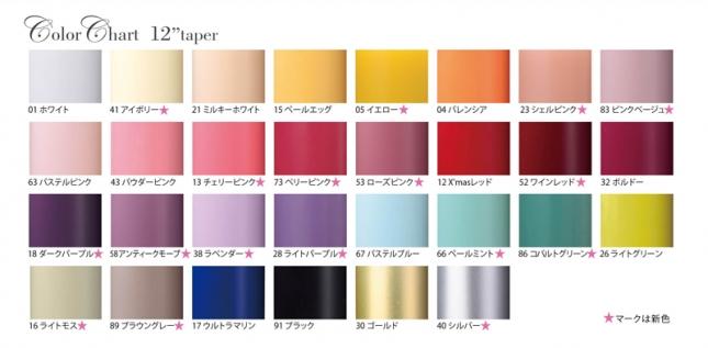"""[新色] 12""""テーパー、新色が17 色増えました"""