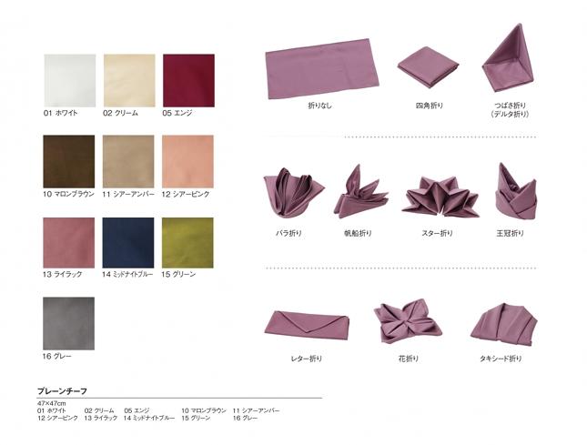 カラーや質感にこだわりたくなるレンタルクロス類