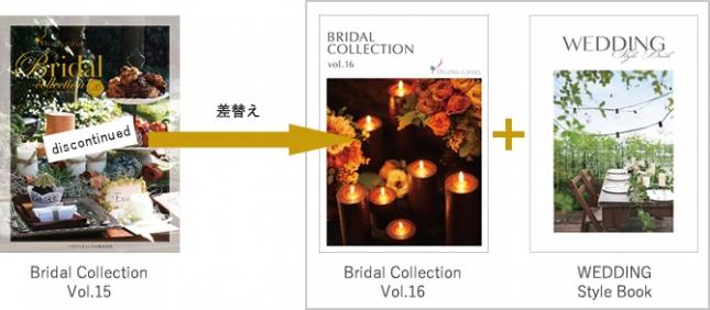 ブライダル総合カタログ「Bridal Collection vol.16」発行!