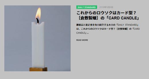 【メディア】倉敷製蠟「CARD CANDLE」が、定番・新定番を紹介するサイト「EVERMADE.」で紹介されました。