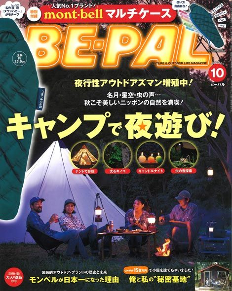 【メディア】ネイチャー&アウトドアライフマガジン『BE-PAL』にブリキランタンが掲載されました。