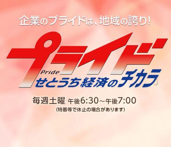 【メディア】 11/17、テレビせとうちの番組「プライド せとうち経済のチカラ」で当社が紹介されます