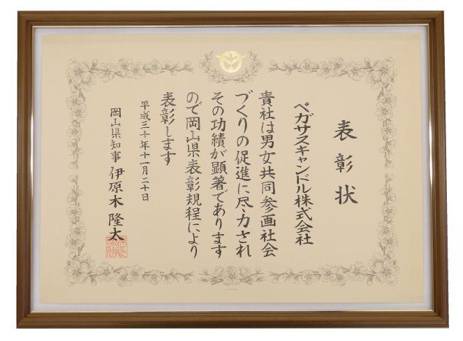 「平成30年岡山県男女共同参画社会づくり県知事賞」受賞