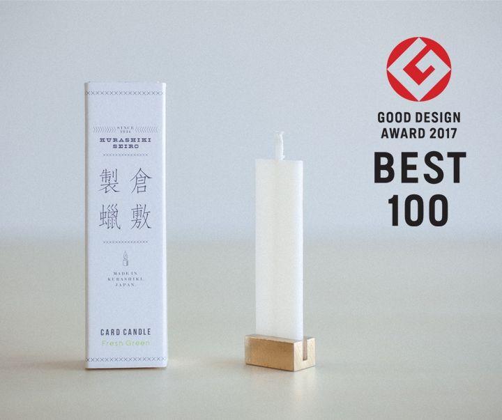 GOOD DESIGN AWARD 神戸展で倉敷製蠟「CARD CANDLE」が展示されます。