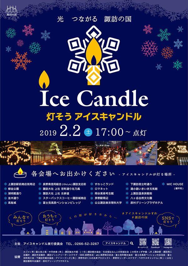 【イベント】2/2、「甦れ諏訪湖 ふれアイスin諏訪 アイスキャンドル2019」が開催されます