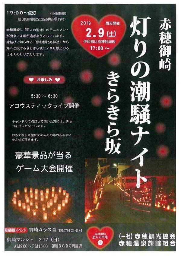 【イベント】2/9(土) 赤穂御崎「灯りの潮騒ナイト」が開催されます