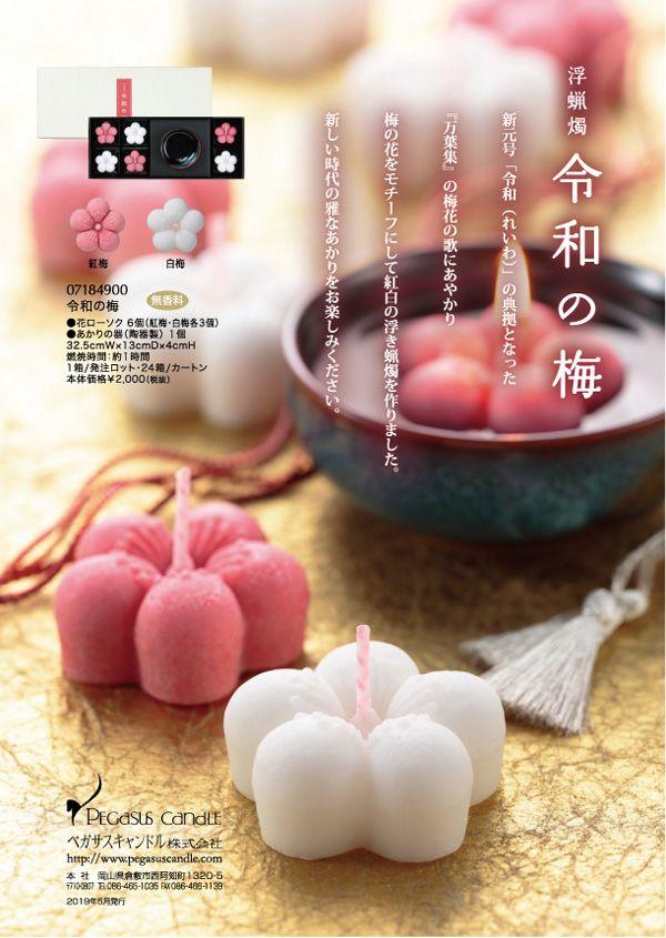 新発売! 浮蝋燭 令和の梅
