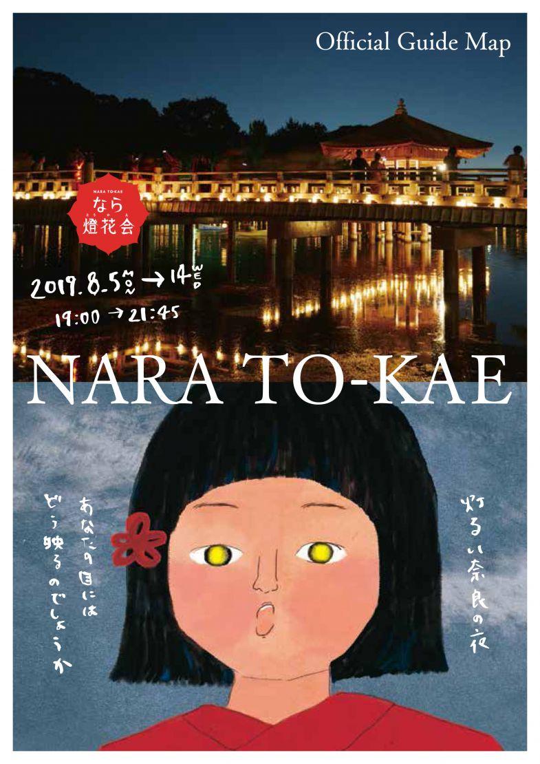 【イベント】 8/5~奈良市にて第21回「なら燈花会」が開催されます。