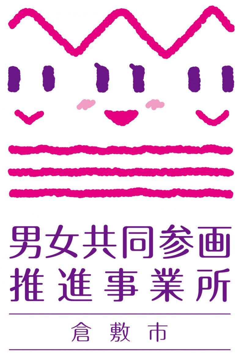 「倉敷市男女共同参画推進事業所認定」をいただきました。