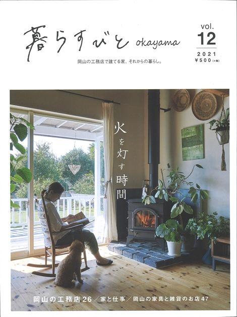 【メディア】 『暮らすびと okayama vol.12』に当社のキャンドルが紹介されます