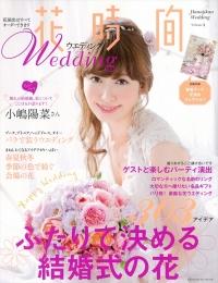 【メディア】9月発売 「花時間ウェディングVOL.4」にてミニグラスキャンドル(キャンドルリレー)が紹介されています