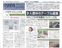 【メディア】ブライダル産業新聞にて「Blessing Table」少人数ウェディング向けテーブルコーデが紹介されました