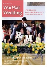 【新開発】6月1日、新郎新婦向けカタログ「Wai Wai Wedding」を発行