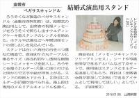 【メディア】 山陽新聞にメッセージキャンドルツリー「プリンセス」が紹介されました。