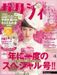 """【メディア】 『ゼクシィ2月号』にナチュレ「2""""×4""""」が掲載されました"""