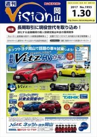 【メディア】 『週刊Vision岡山』にクラフトキャンドルが掲載されました