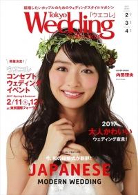 【メディア】 『東京ウェディングコレクション(ウエコレ)』の撮影が、AOBADAI STUDIOで行われました。