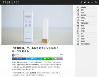 【メディア】 『TABI LABO』に倉敷製蠟が掲載されました。