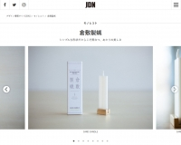 【メディア】 『JDN』に倉敷製蠟が掲載されました。