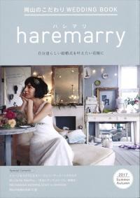 【メディア】 『haremarry-ハレマリ-』に倉敷製蠟が掲載されました。