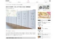 【メディア】 Webマガジン「リノスタ」に倉敷製蠟が掲載されました。