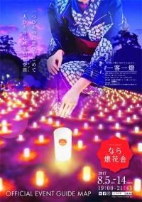 【イベント】 8/5~14、奈良市にて「なら燈花会」が開催されます。