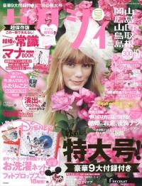 【メディア】 『ゼクシィ 岡山・広島・山口・鳥取・島根-中国版-』に 倉敷製蠟が掲載されました。