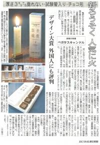 【メディア】 9/5、朝日新聞で倉敷製蠟が紹介されました