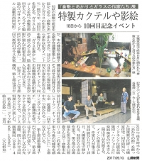 【メディア】9/10、山陽新聞で「倉敷とあかりとガラスの作家たち」が紹介されました。