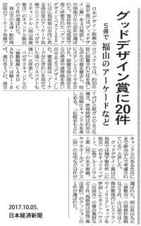 【メディア】10/5、日本経済新聞で倉敷製蠟「CARD CANDLE」が紹介されました。