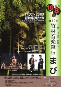 【イベント】10/8、岡山県倉敷市で「竹林音楽祭inまび」が開催されました