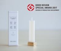 倉敷製蠟「CARD CANDLE」が、グッドデザイン特別賞[ものづくり]を受賞しました。
