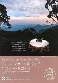 西武池袋本店で「CARD CANDLE」販売中 Good Design Good Over 50's くらしのデザイン展2017