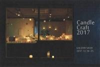 12/16~25、トモスキャンドルクラフト様 2017キャンドルクラフト展が開催されます