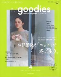【メディア】「my goodies」(マイグッディーズ)にキャンドル卓 渡邉邸と、CARD CANDLEが掲載されました。