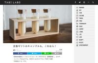 【メディア】Webサイト「TABI LABO」にTEST TUBE CANDLE×3が紹介されました。