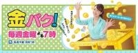 【メディア】1/1、『金バク!新春SP〜岡山・香川縦断!お宝ヒットパレード〜』にキャンドル卓 渡邉邸が登場します。