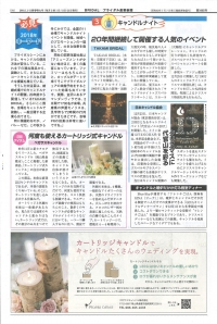 【メディア】『ブライダル産業新聞』にカートリッジ式キャンドルが紹介されました。