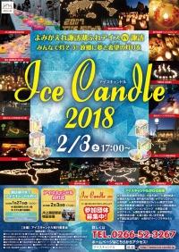 【イベント】2/3、「ふれアイスin諏訪 アイスキャンドル2018」が開催されます