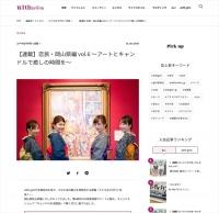 【メディア】講談社の「with online」でキャンドル卓 渡邉邸が紹介されました。