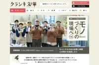 【メディア】WEBマガジン「クラシキ文華」に、倉敷製蠟とペガサスキャンドルが紹介されました