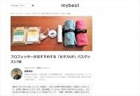 【メディア】Webメディア「mybest」のおすすめバスグッズに、ぷかぷかバスキャンドルが選ばれました