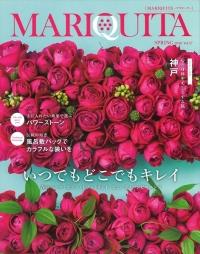 """【メディア】情報紙『MARIQUITA(マリキータ)』に、ナチュレ「2""""×4""""」(ローズピンク)が紹介されました。"""