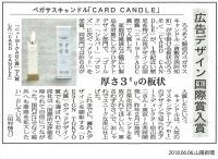 【メディア】山陽新聞で「CARD CANDLE」のデザイン賞受賞が紹介されました。