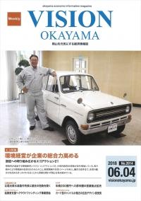 【メディア】「VISION OKAYAMA」にCARD CANDLEが紹介されました。