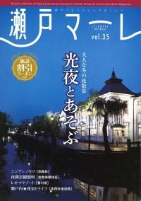 【メディア】情報誌『瀬戸マーレ Vol.35 2017冬号』に、キャンドル卓 渡邉邸が紹介されました。