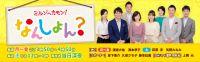 【メディア】7/24、岡山放送局の番組『なんしょん?』にペガサスキャンドルが登場します。